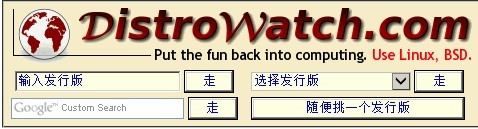 DistroWatch上的中国Linux发行版