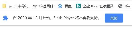 Chrome 与 Flash 说再见